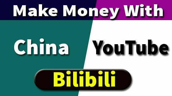 China YouTube Bilibili How to make money on Bilibili and Bilibili Vs YouTube
